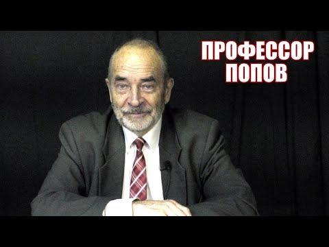 К чему приведут протесты? Профессор Попов