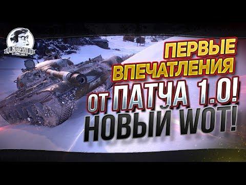 НОВЫЙ WORLD OF TANKS - ПАТЧ 1.0! Первые впечатления! (видео)