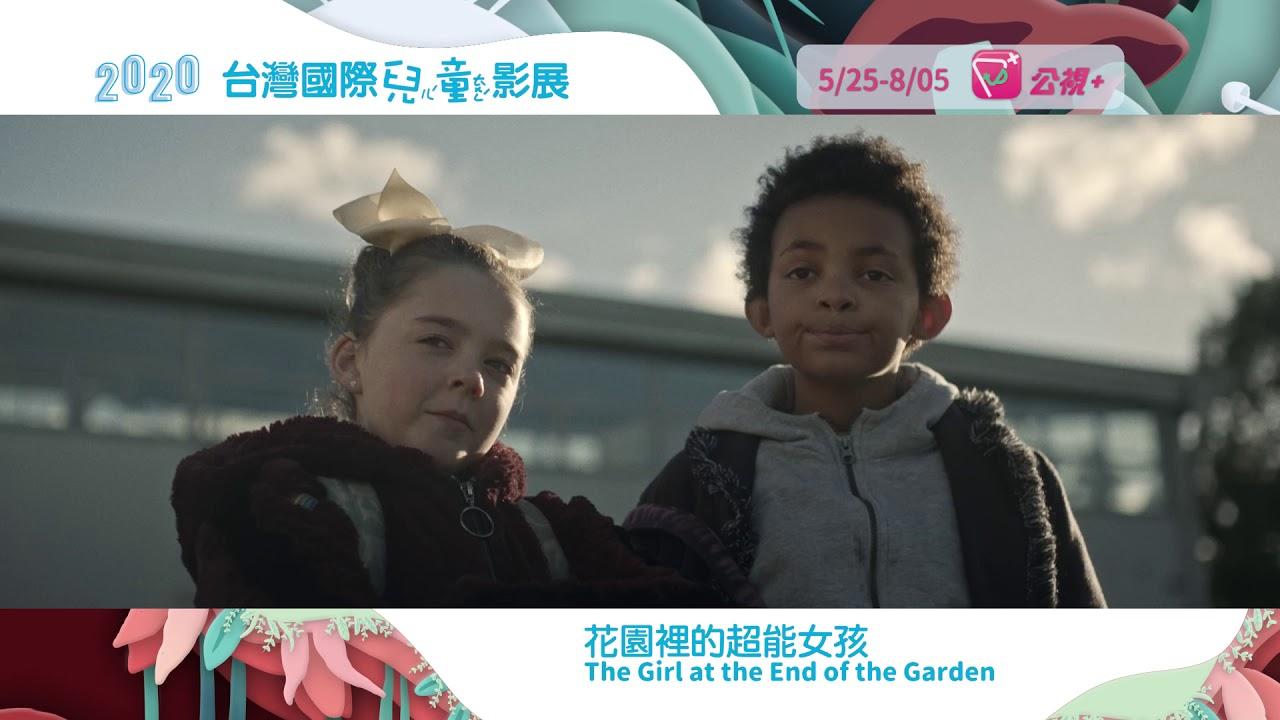 2020 台灣國際兒童影展|年度主題:理解與包容|精采預告