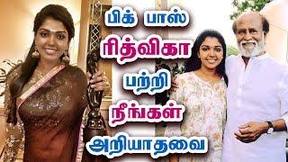 Video பிக் பாஸ் ரித்விகா யார் தெரியுமா? | Bigg Boss Tamil Contestant | Actress Riythvika Biography MP3, 3GP, MP4, WEBM, AVI, FLV Agustus 2018