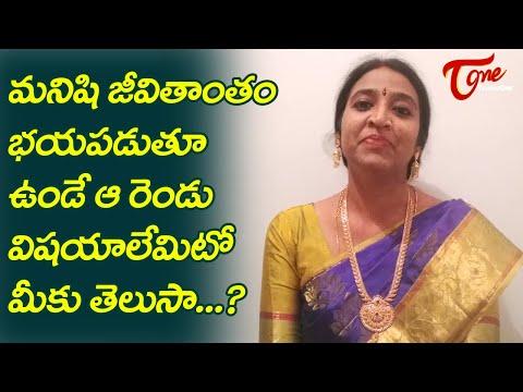 Devi Navaratri Special | మనిషి జీవితాంతం భయపడుతూ ఉండ