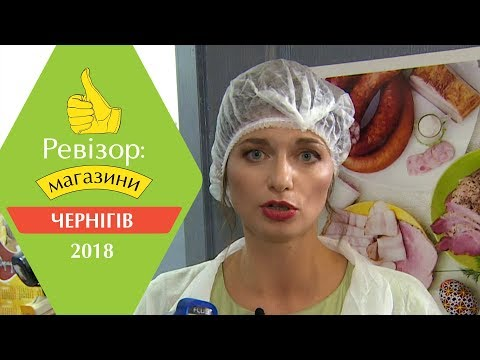 Ревизор: Магазины. 2 сезон - Чернигов - 26.02.2018 - DomaVideo.Ru
