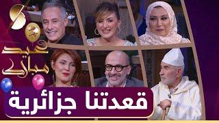 حلقة خاصة بالعيد  ♥️  SECTEUR  ♥️ عبد القادر   قعدتنا_جزائرية