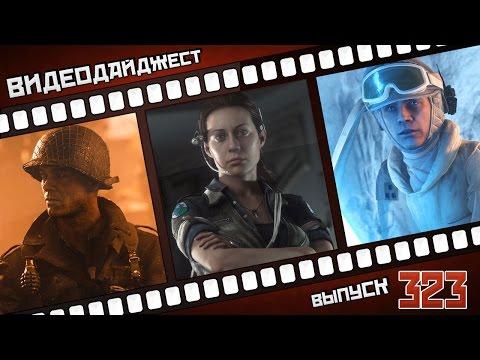 Видеодайджест от PlayGround.ru. Выпуск #323