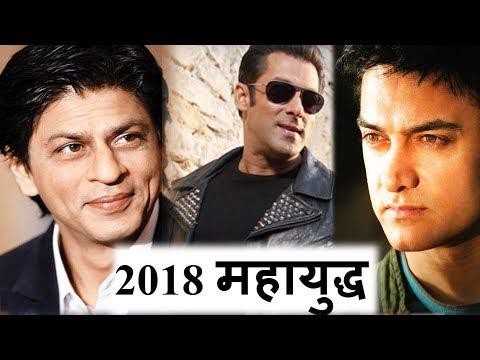 2018 मैं तीनो स्टार आमने सामने Salman khan Amir khan Shahrukh khan Pbh News