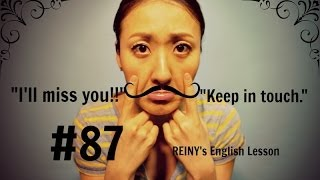REINY先生の~留学前に必要な英会話 #87~ I will miss you!