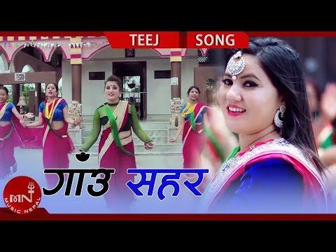 (New Teej Song 2075/2018   Gau Sahar - Sunita Katuwal ...3 min 59 sec)