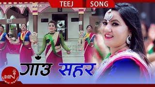 Gau Sahar - Sunita Katuwal Ft. Susmita Koirala