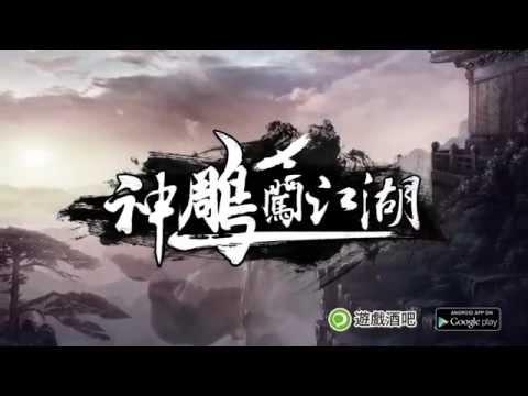 Video of 神鵰闖江湖:金庸授權,完美發行!