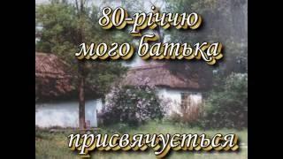 Моєму батькові, Миколі Дмитровичу Пархоменко у серпні виповнилося 80 років. З ювілейним Днем народження його вітало усе наше місто Люботин. З ювілеєм тебе, батя! http://vovantur.com/my-father-80/