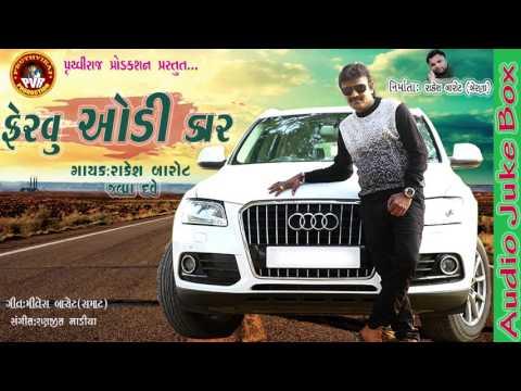 Fervu Audi Car Rakesh Barot Latest New Gujarati Song - Audi car video download