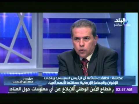 توفيق عكاشة: أطلقت شائعة انتماء السيسي للإخوان تمهيدا لتعيينه وزيرا للدفاع
