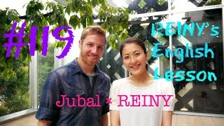 REINY先生の~留学中に必要な英会話 #119~ Jubal × REINY先生
