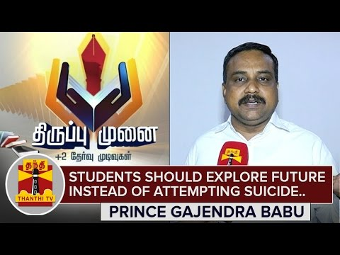 Students-should-think-about-exploring-future-instead-of-attempting-Suicide--Prince-Gajendra-Babu