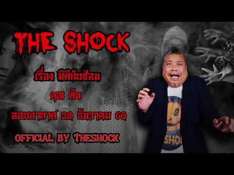 The Shock เดอะช็อคเรื่อง มิติทับซ้อน ออกอากาศวันพุธที่ 20 ธันวาคม 2560