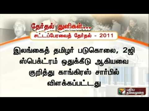 Election-Snippets-25-04-16-Puthiyathalaimurai-TV