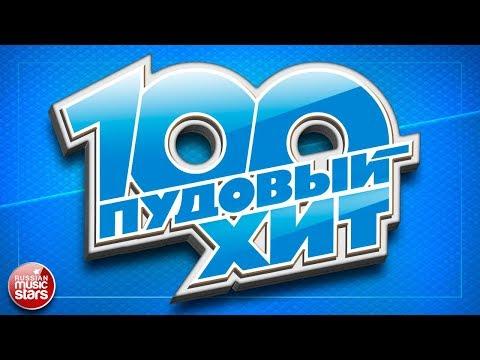 100 ПУДОВЫЙ ХИТ 2017 - ЛУЧШИЕ ПЕСНИ РУССКОГО РАДИО