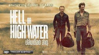 Nonton Hell Or High Water Trailer Sub Thai [ตัวอย่างภาพยนตร์ Hell Or High Water ปล้นเดือด ล่าดุ] Film Subtitle Indonesia Streaming Movie Download