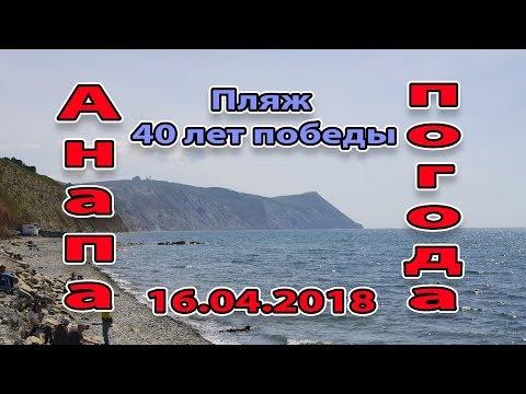 Анапа. Погода. 16.04.2018 из Ореховой Рощи, через 40 лет победы, на море