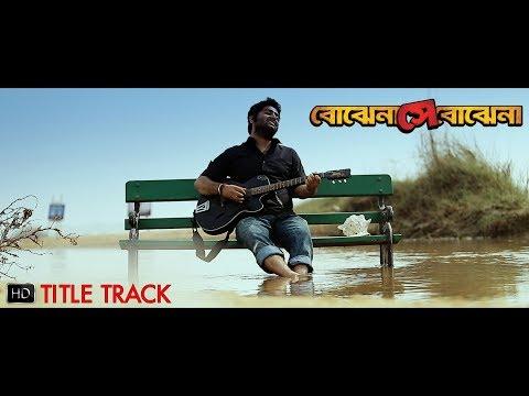 Video bojhena se bojhena Hindi version  | title track | by prosenjit | PAPAN | prem amar download in MP3, 3GP, MP4, WEBM, AVI, FLV January 2017