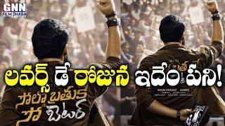Sai Dharam Tej Leading The Single's Army ✊💘| Solo Brathuke So Better First Look | GNN Film Dhaba
