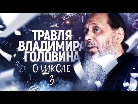 Травля Владимира Головина. О школе - DomaVideo.Ru