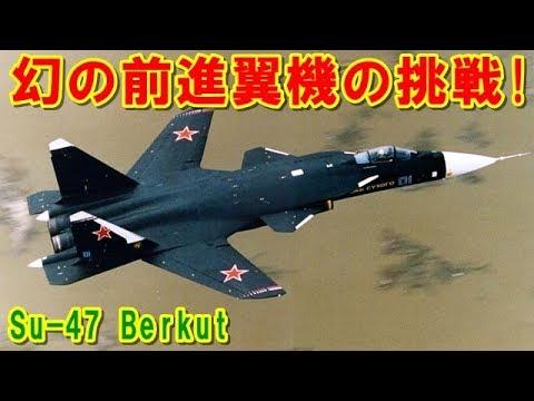 「Su-47」は、スホーイ設計局が開発した第5世代ジェット戦闘機の概念実証機。エースコンバットでも活躍した未知の技術の前進翼機とは・・・  続きは動画をご覧下さい。   Favorite:【エリア88】【エースコンバット】【沈黙の艦隊】    【ロシア】幻の前進翼機『Su-47』ベールクトが採用されなかった理由とは!?斬新な機体形状で未知の技術を切り開こうとした赤い星の戦闘機「スホーイ」の挑戦の記憶とは...