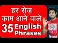 35 English Phrases for Daily Use | English Speaking for Beginners | Awal