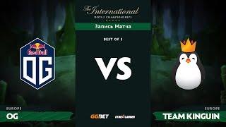 OG против Team Kinguin, Первая карта, TI8 Региональная Европейская Квалификация
