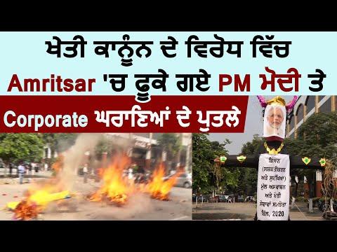 खेती कानून के विरोध में Amritsar में PM Modi और Corporate घरानो के फूके पुतले