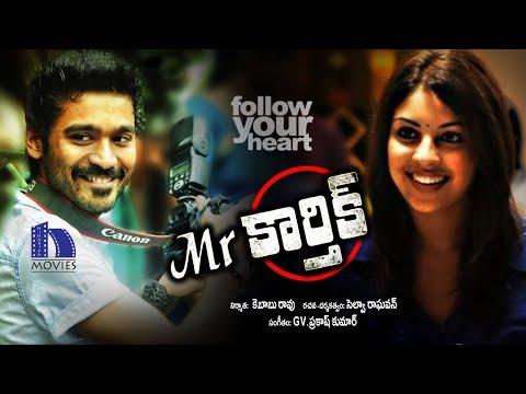 Mr.Karthik Full Movie - Latest Telugu Movies 2018 - Dhanush, Richa Gangopadhyay - Selvaraghavan