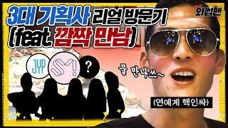 (ENG SUB)  대한민국 3대 기획사 인맥으로 침투한 쭌형!! 깜짝 만남 BAAAM!!! | 와썹맨 ep.27 | god 박준형