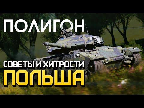 ПОЛИГОН #222: Советы и хитрости — Польша / War Thunder