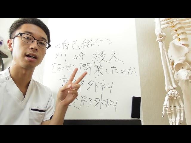 整体院札希-satsuki- なぜ開業したのか?
