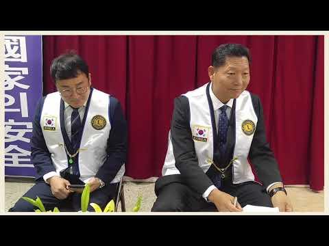 국제라이온스클럽 355-B3 (전남동부)지구 이순기총재 제8지역 (고흥) 합동공식방문 2019.10.25 (금) 녹동라이온스클럽