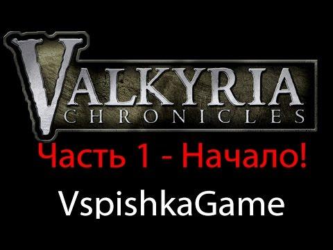 Valkyria Chronicles - Прохождение VspishkaGame - Пролог