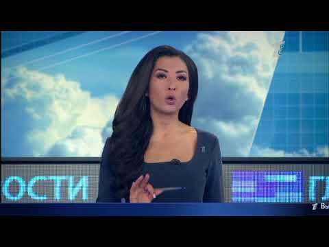 Главные новости. Выпуск от 13.04.2018 - DomaVideo.Ru