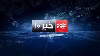 Subscribe for exclusive Afghanistan Dari and Pashto news bulletin, breaking news, current affairs programs, documentaries, political commentary, debates and more!برای تماشای سرویس های خبری دری و پشتو، گزارش های تازه، جریانات سیاسی روز، مستند ها، تحلیل های سیاسی و بحث های گوناگون با ما بپیوندیدhttp://www.youtube.com/subscription_center?add_user=TOLOnewsLive--------------------------------------------------------------------------------- Official YouTube Channel  http://www.youtube.com/TOLOnews Official Google + https://www.google.com/+TOLOnews Official Facebook  https://www.facebook.com/TOLOnews Official Twitter  https://www.twitter.com/TOLOnews Official Instagram  https://www.instagram.com/TOLOnewsOfficial/ Official Website  http://www.TOLOnews.com/Watch TOLOnews on Yahsat / طلوع نیوز را در یاهست تماشا کنید: http://www.tolonews.com/en/watch-tolonews/7893-watchtolonews#TOLOnews  #news  #Afghanistan#طلوع نیوز #گزارش  #افغانستان*********************************************************************************************TOLOnews was launched in 2010,it is the country's first and only 24-hour news channel that reaches a potential viewing audience of 120 million. TOLOnews offers a variety of local and international news, current affairs programs, regular news bulletins,documentaries, political commentary,investigative reports, debates, and in-depth interviews.شبکه خبری طلوع نیوز در سال 2010 ایجاد شد، این شبکه نخستین و یگانه شبکه خبری ای است که به گونه 24 ساعته برای 120 ملیون مخاطب نشرات دارد. طلوع نیوز شما را در جریان تازه ترین گزارش هایی از افغانستان، منطقه و جهان می گذارد. در کنار آن طلوع نیوز با پرداختن به جریانات سیاسی روز، از طریق سرویس های خبری، مستندها، تحلیل های سیاسی، گزارش های تحقیقی و گفتگوها سطح اطلاعات شما را بالا می برد.