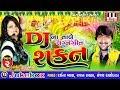DJ Lagna Geet   Shakan   Vol 2   Darshna Vyas   Rajan Rayka   Sanjay Danodarda   DJ lagnageet 2017