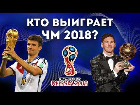 Кто ВЫИГРАЕТ мундиаль в РОССИИ - DomaVideo.Ru
