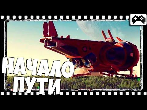 ПЕРВЫЙ ЗАПУСК ⏩ No Man's Sky (PC) ⏩ СТРИМ