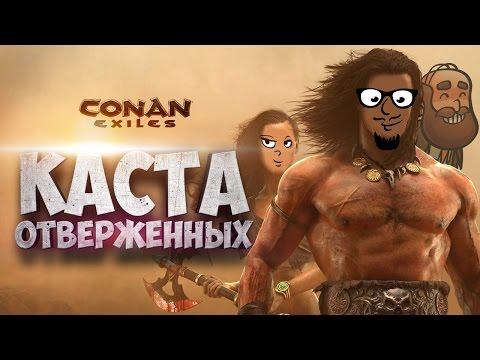 Каста отверженных #12: Зря мы это затеяли (Conan Exiles)