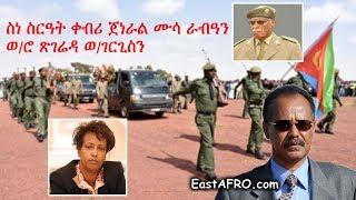Eritrea News ERi-TV. Eritrean.