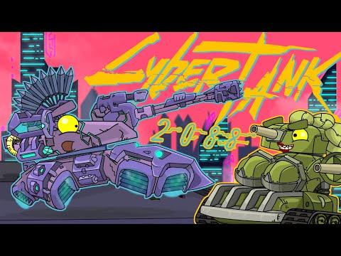 КиберТанк 2088 - Мультики про танки
