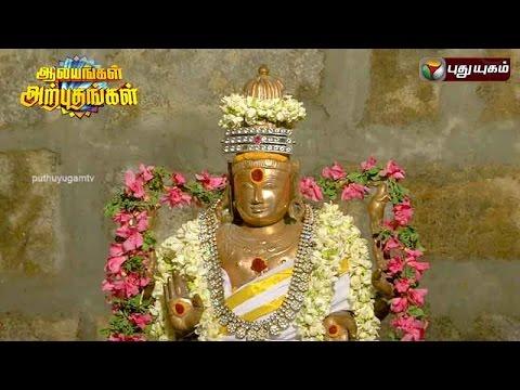 Gomuktheeswarar-Temple-Thiruvavaduthurai-Aalayangal-Arputhangal-11-08-2016-Puthuyugam-TV