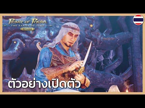 Prince of Persia: The Sands of Time Remake - ตัวอย่างรอบปฐมทัศน์