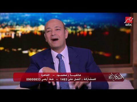 عمرو أديب يعد متصلا ببرنامجه بالاحتفال بعيد زواجه الـ 50 في الأستوديو