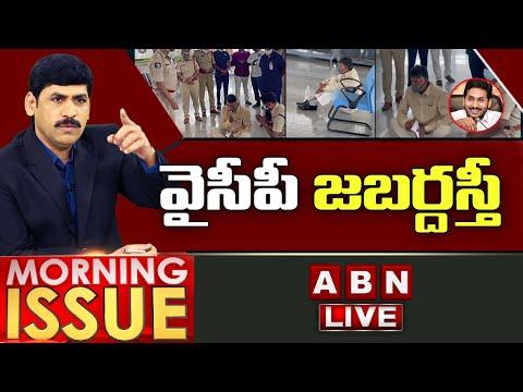 LIVE:వైసీపీ జబర్దస్తీ    Chandrababu Detained Vs CM Jagan    TDP Vs YCP    Morning Issue    ABN LIVE