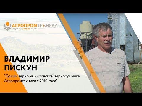 """Отзыв о зерносушилке в Омской области КФХ """"Пискун"""""""