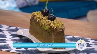كعكة بالفستق / قهوة العصر / أمال حجازي / Samira TV